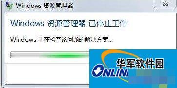 Win7资源管理器已停止工作怎么办?