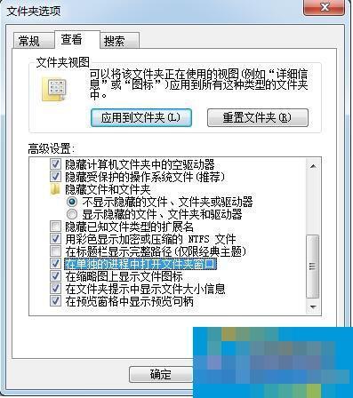 Win7资源管理器未响应的解决方法