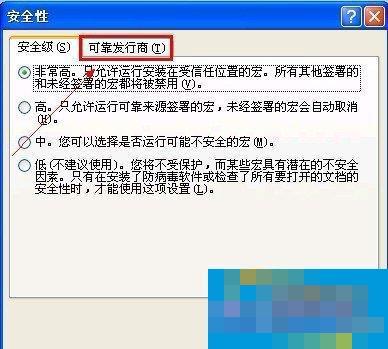WinXP无法初始化Visual Basic环境怎么解决?
