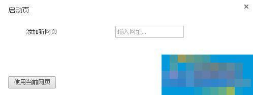 WinXP谷歌浏览器怎么设置主页?设置谷歌浏览器主页的方法