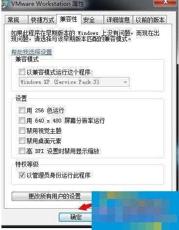 WinXP系统VMware Workstation出现内部错误怎么解决?