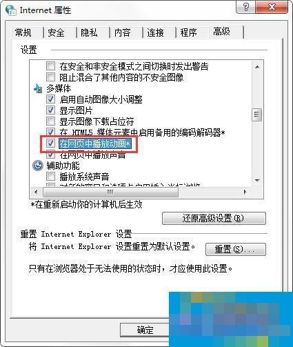 Win7网页图片显示红叉怎么办?