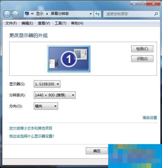 Win7系统监视器设置的方法