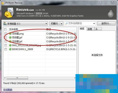 电脑怎么找回删除的文件?找回删除文件的方法
