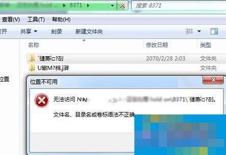 Win7文件名 目录名或卷标语法不正确的解决方法