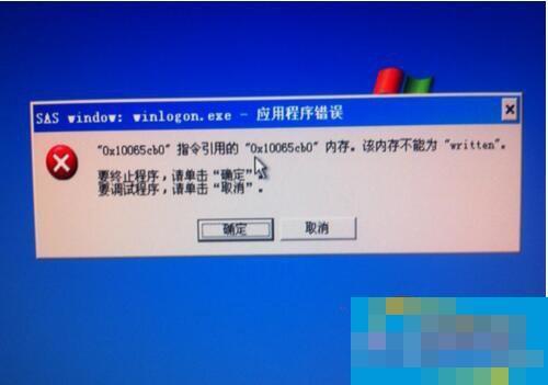 Win7该内存不能为written的解决方法