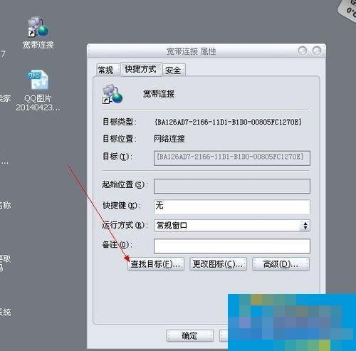 WinXP设置开机自动宽带连接的方法