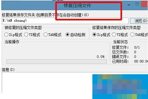 压缩文件损坏怎么办?电脑压缩文件损坏如何修复?