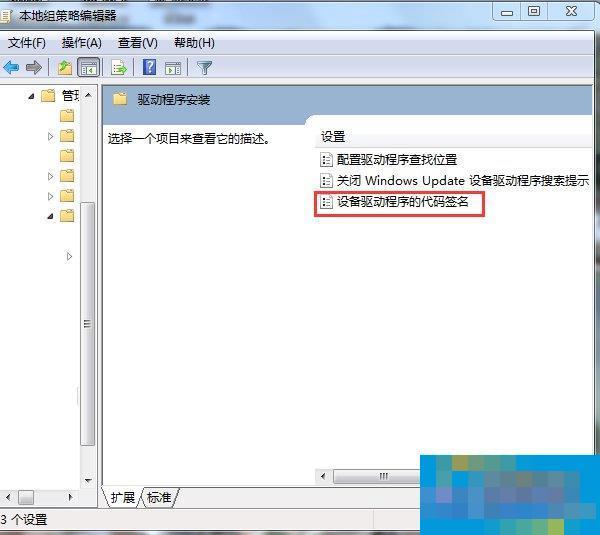 Win7禁用驱动程序签名强制的方法