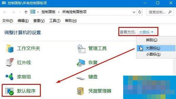 Win10默认web浏览器设置找不到Edge选项怎么办?