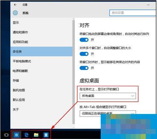Win10如何添加或删除虚拟桌面?