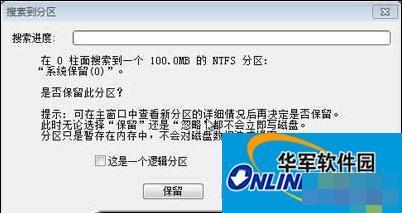 Win7分区表丢失如何恢复?恢复硬盘分区表丢失的方法