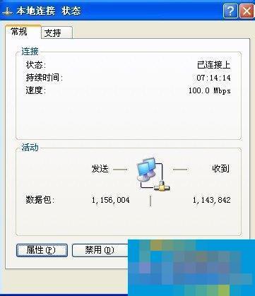 WinXP电脑QQ为什么登不上去?如何解决?