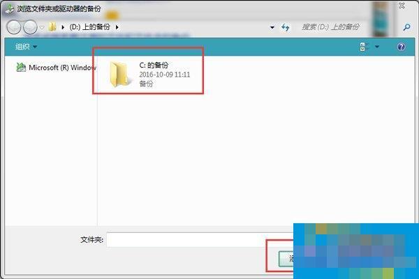 Win7系统怎样备份?备份系统的方法