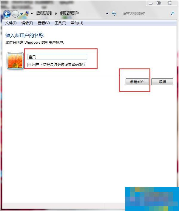 Win7怎么设置家长控制?设置家长控制的方法