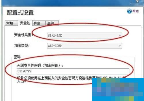 Win7系统Intel MY WiFi技术如何使用?使用Intel MY WiFi技术的方法
