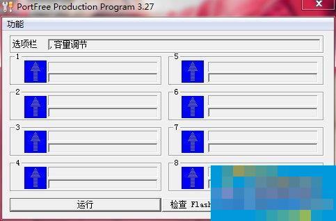 WinXP电脑U盘修复工具Portfree Production Program的使用方法
