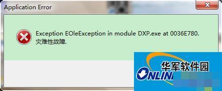在Win7电脑上安装Protel DXP 2004的方法