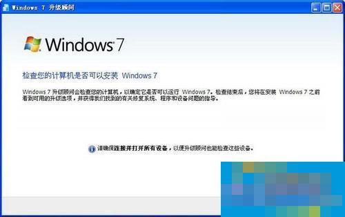 Windows7升级顾问如何使用?