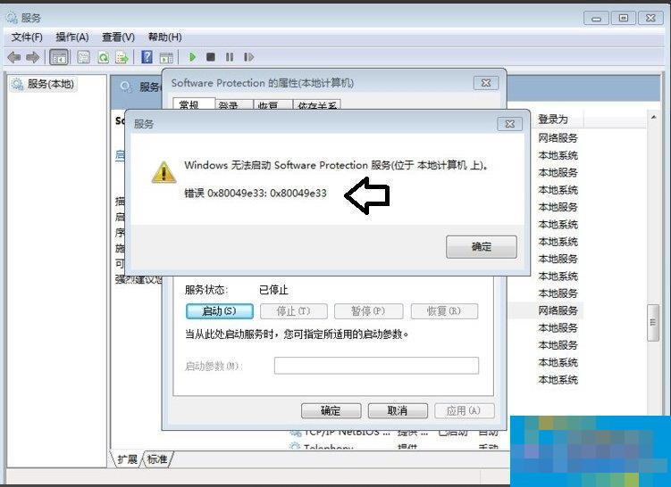 Win7系统Software Protection服务无法启动怎么解决?