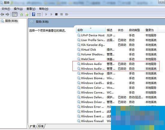 Win7无法启动Windows Audio服务该怎么解决?