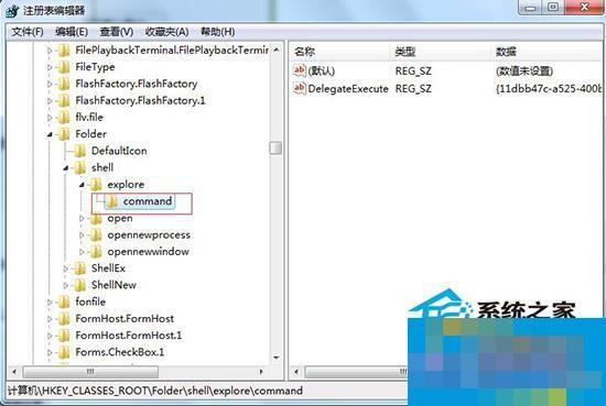 Win7资源管理器快捷键失效如何处理?资源管理器快捷键修复步骤