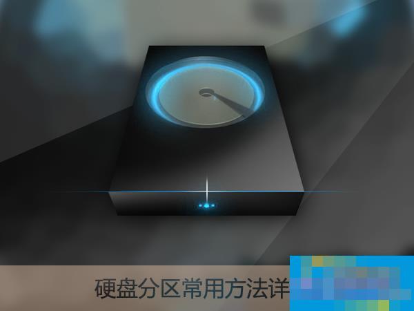 新硬盤使用之前要如何分區?硬盤分區常用方法詳解