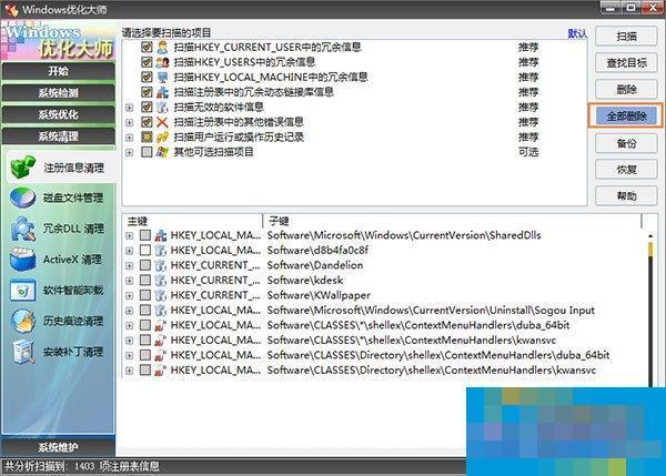 流氓软件恶意安装软件该怎么应对?恶意程序强制安装如何清理?