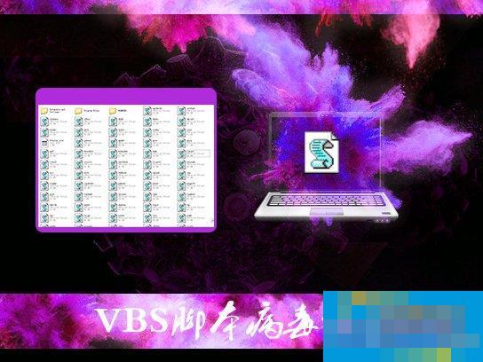 如何在Win7环境下彻底清除VBS病毒?VBS脚本病毒专杀教程