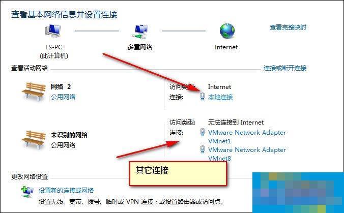 XP网络和共享中心在哪?XP怎么打开网络和共享中心?