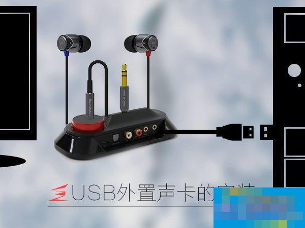声卡烧坏了可以使用外置声卡代替吗?USB声卡是怎么安装的?