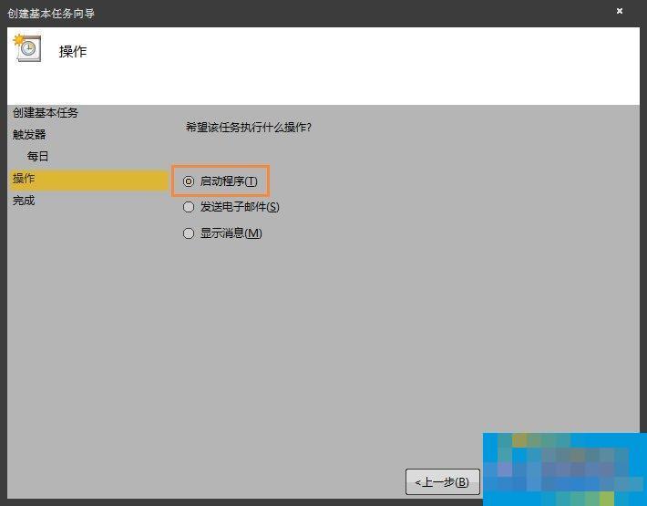 Win7环境下如何设置操作系统自动开机/关机