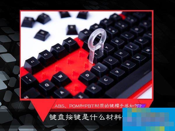 键盘按键是什么材料做的?ABS、POM和PBT材质的键帽手感如何?