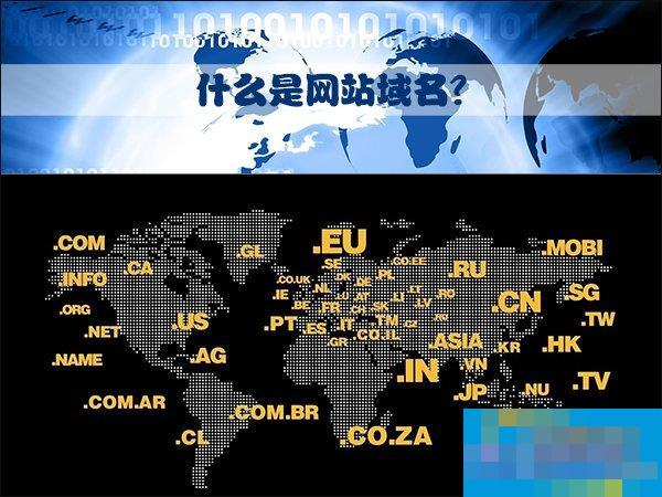 什么是网站域名?网站名称、URL又是什么?