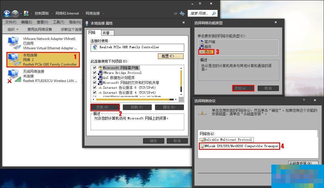 两台未联网的Win7电脑怎么建立局域网游戏?