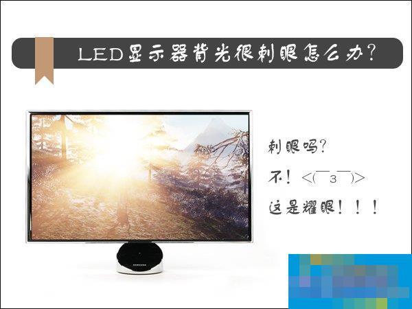 LED显示器背光很刺眼怎么办?显示器刺眼如何设置?