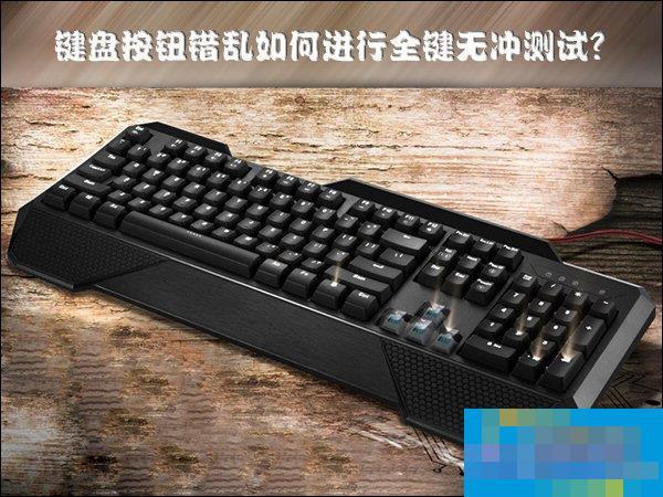 键盘按钮错乱怎么测试?机械键盘全键无冲测试用什么软件?