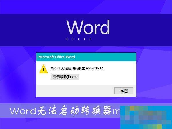 "Win8打开Word文件提示""Word无法启动转换器mswrd632""怎么办?"