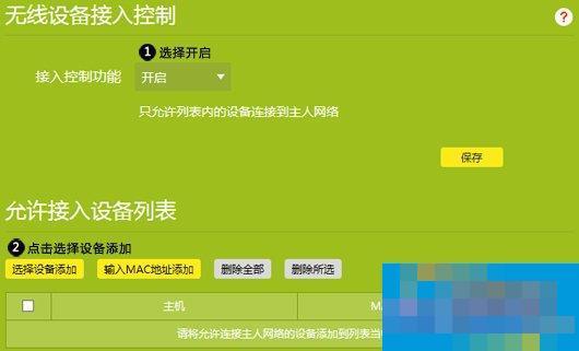 云路由MAC地址过滤规则设置 普通路由器设置MAC地址过滤的方法