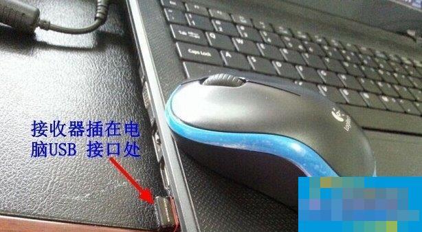无线鼠标怎么连接到电脑上?