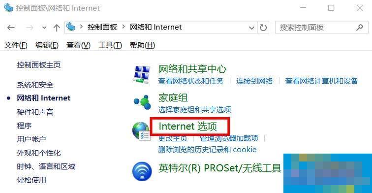Win10系统Internet选项在哪里?