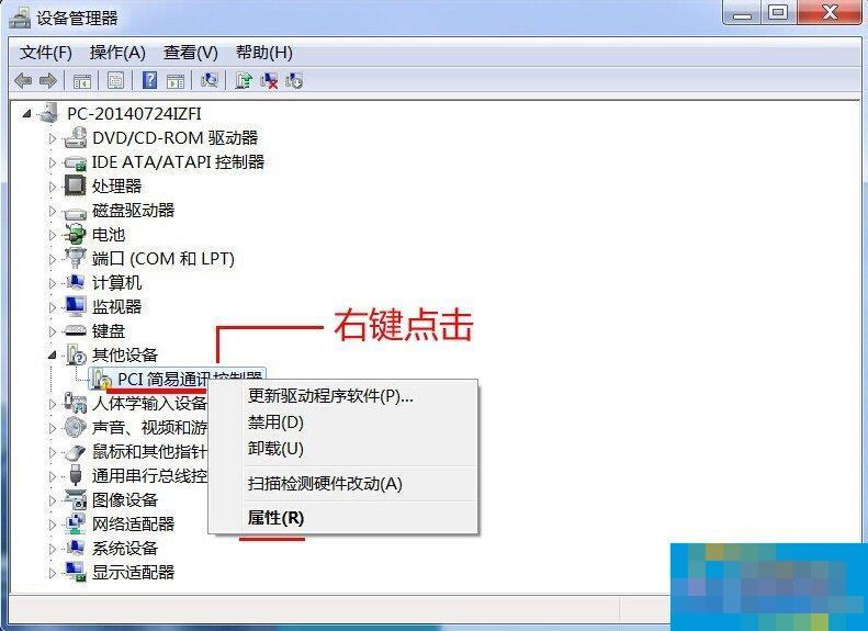 PCI简易通讯控制器有黄色感叹号怎么办?