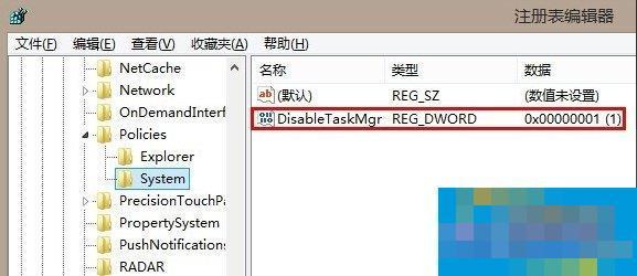 Win8系统任务管理器已被系统管理员停用怎么办?