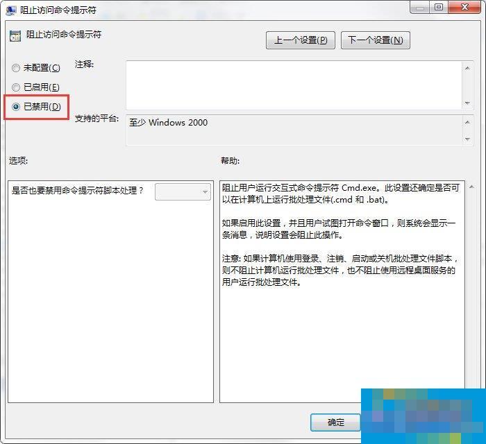 Win7系统命令提示符被系统管理员停用了怎么办?