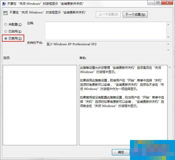 Windows7系统如何关闭配置Windows Update?