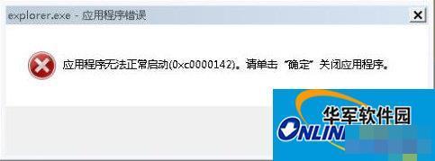 Win7系統出現Explorer.exe應用程序錯誤并提示0xc0000142怎么修復?