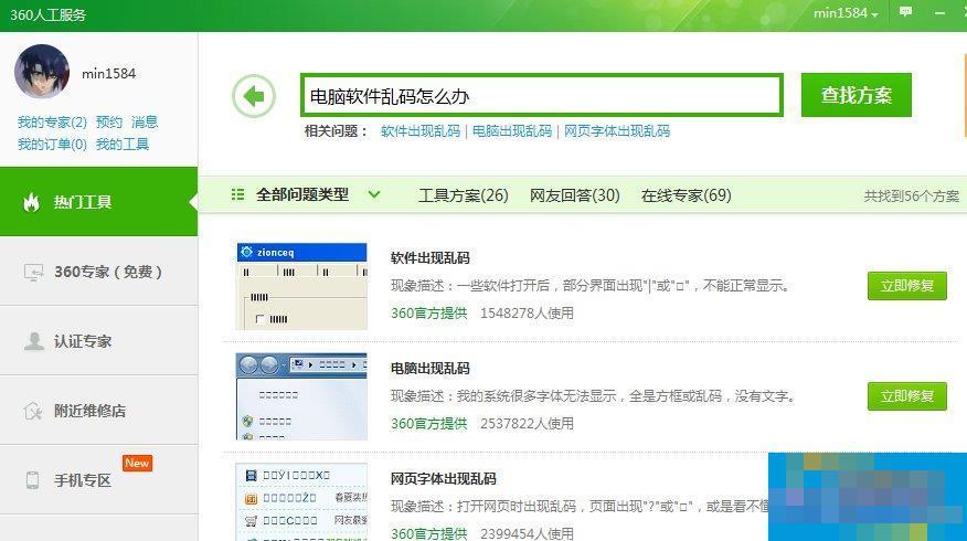 Windows7系统软件出现乱码怎么办?