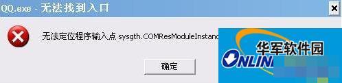 "Win7系统QQ无法登录提示""QQ.exe无法找到入口""怎么办?"