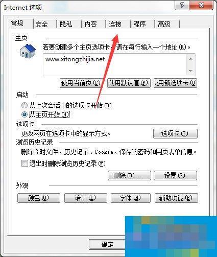 重装Win7系统后发现无Internet访问怎么办?