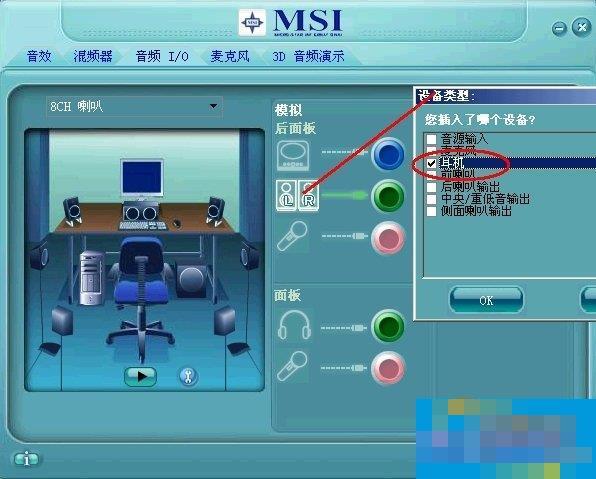 XP系统电脑如何进行声卡设置?